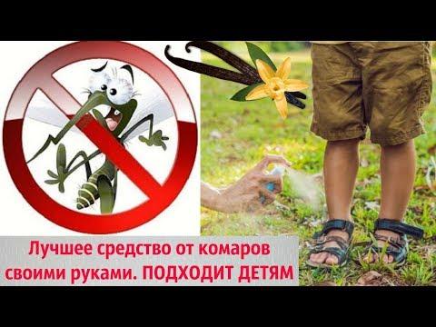 Лучшее средство от комаров своими руками! ПОДХОДИТ ДЕТЯМ#DomSovetov
