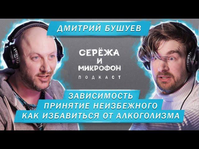 Сережа и микрофон. Подкаст #2 Дмитрий Бушуев (ЗАВИСИМОСТЬ)