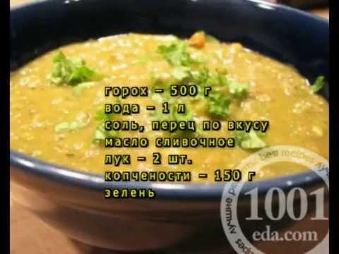 Гороховое пюре в мультиварке: новый рецепт с фото и видео