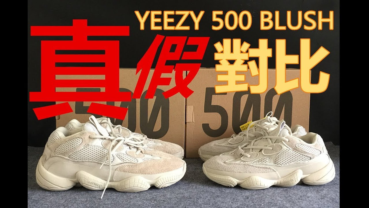 timeless design 42a7a 860f0 yeezy 500 blush 真假對比中文版 Real vs Fake Yeezy 500 Blush in Chinese
