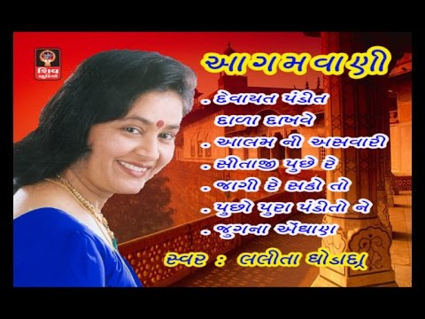 Aagamvani-(Orignial)- Lalita Ghodadra-2016 New Gujarati Non Stop Bhajan - Gujarati Bhajan 2016