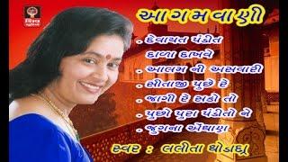 aagamvani orignial lalita ghodadra 2016 new gujarati non stop bhajan gujarati bhajan 2016