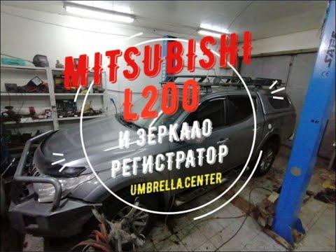 Mitsubishi L200 установлено зеркало регистратор с камерой заднего хода - Umbrella.center