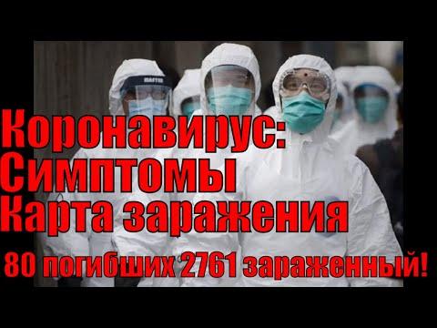 Вирус из Китая,последние новости! Распространение,симптомы! уже 80 погибших 2761 зараженных!!
