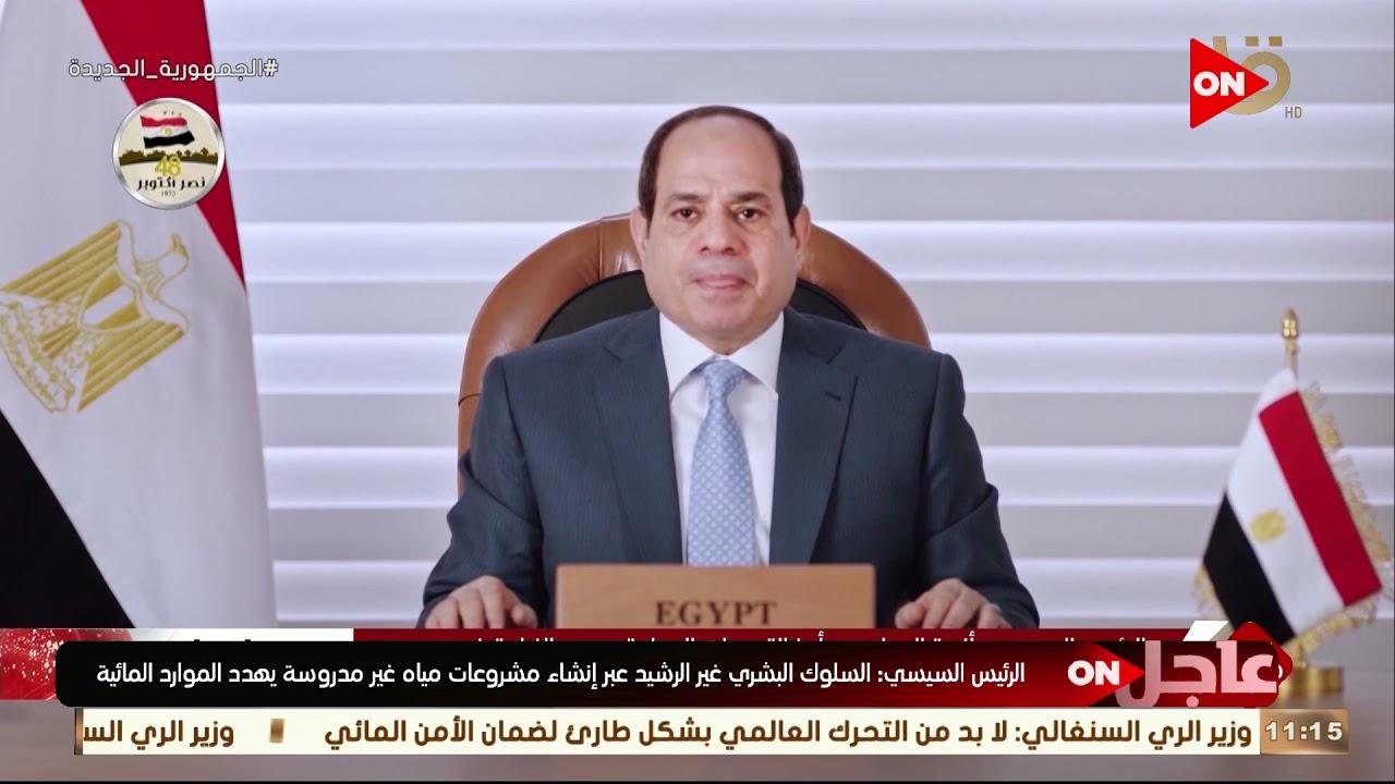 الرئيس السيسي: مصر أنخرطت بصورة بناءة في مسار عقد المياه للأمم المتحدة 2018-2028  - نشر قبل 9 ساعة