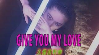 GIVE YOU MY LOVE (カラオケ) 久保田利伸