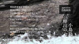 2011-02-11の作曲&録音「小島烏水 梓川の上流」