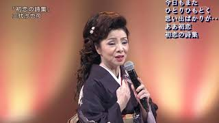 三代沙也可〜初恋の詩集〜