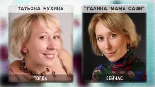 Актеры сериала Зайцев плюс один Тогда и Сейчас