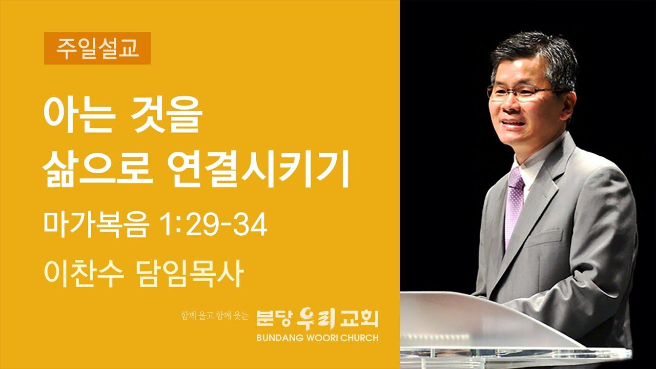 2020-04-05 설교 | 아는 것을 삶으로 연결시키기 | 이찬수 목사 | 분당우리교회 주일설교