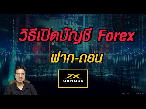 วิธีการเปิดบัญชี Forex กับโบรกเกอร์ Exness | ครูแบงค์ สอนเทรด