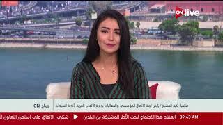 صباح ON - تفاصيل منافسات دورة الألعاب العربية للاندية للسيدات بمشاركة مصرية .. زكية المشرخ