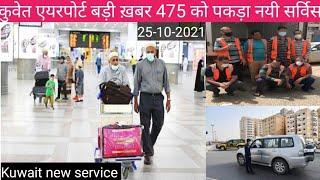 Kuwait Airport latest news,kuwait moi new service launche,kuwait hindi news