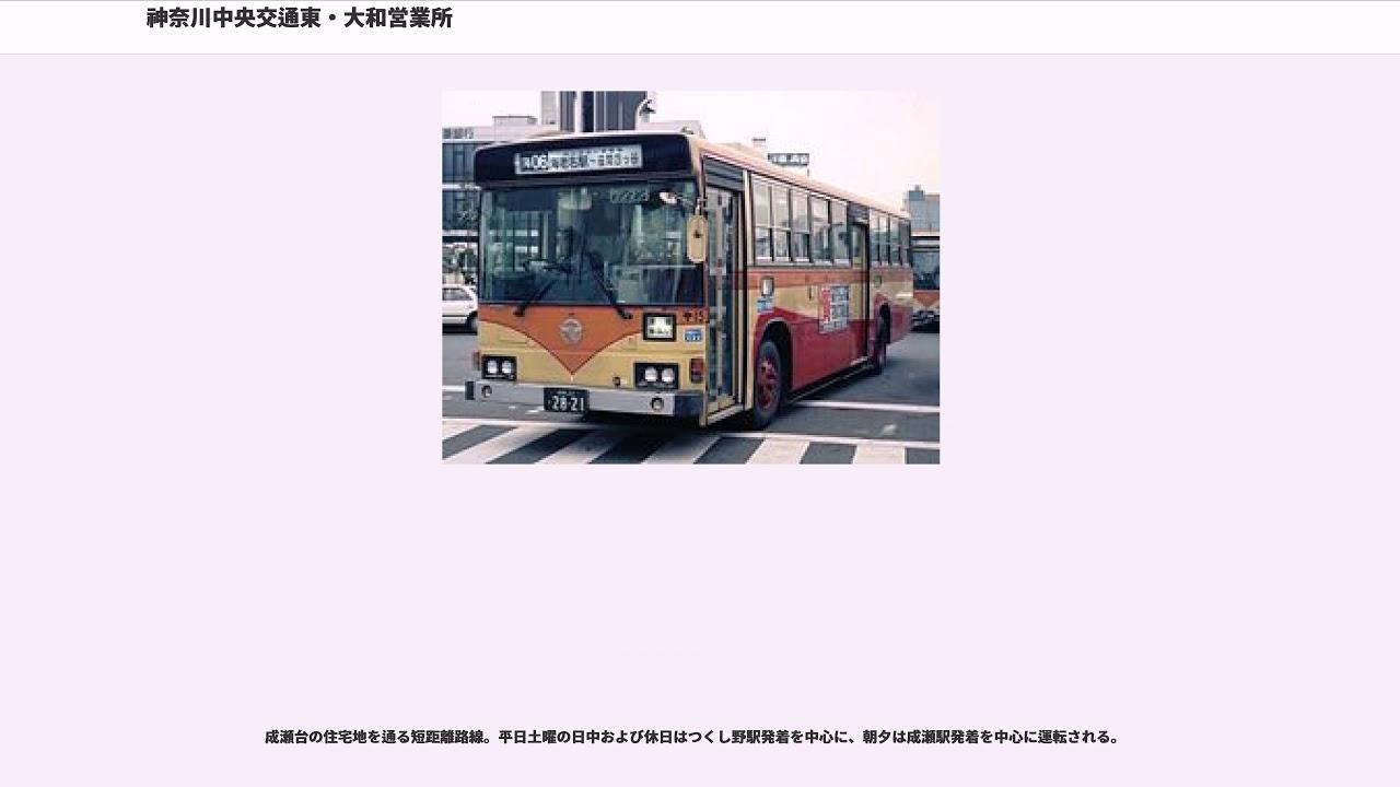 神奈川中央交通東・大和営業所 -...