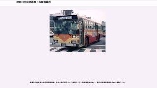 神奈川中央交通東・大和営業所