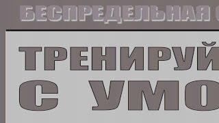 советы Владимира Кравцова БЕСПРЕДЕЛЬНАЯ СИЛА
