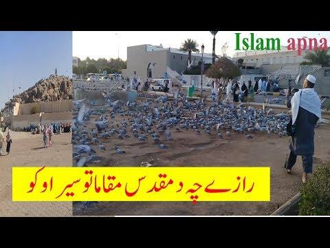 Islam Apnaرازے چہ دحتم شریف دمقدس مقاماتوزیارت اوکو