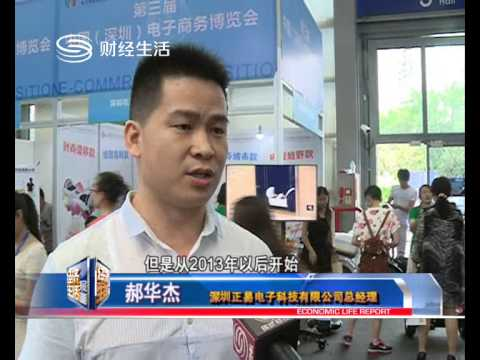 The Third China E-Commerce Expo Caraok segway on the Shenzhen Satellite TV Business Channel live