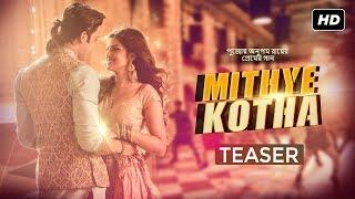 Mithye Kotha (মিথ্যে কথা) | Official Teaser | Anupam | John, Sanjana | Upcoming Single | SVF Music