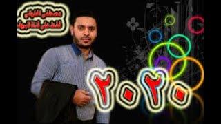 مصطفى الحلوانى امتى يا ناس     وانا شعر شاب جميلة اوى اتحداك هتسمعها وتكررها 2020