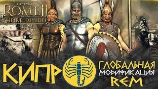 КИПР - Новая и очень Годная играбельная Греческая Фракция! Модификация REM к Total War: Rome 2