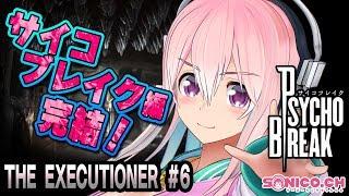 【サイコブレイク】【DLC】THE EXECUTIONERに挑戦です!#06【すーぱーそに子】