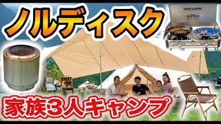【ファミリーキャンプ道具】ノルディスクのタープ+テント🏕グランピングスタイル#118