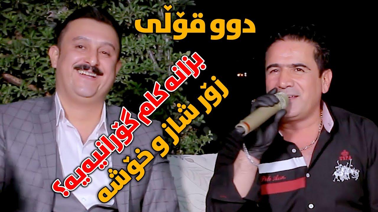 Shirwan Abdulla W Karwan Xabati (Amoza Gyan) Danishtni Bezhan W Rzgar - Track 1 - ARO
