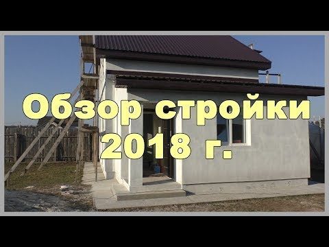 видео: Обзор стройки 2018 г.