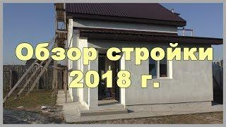 Обзор стройки 2018 г.
