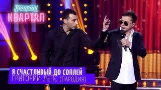 Я Счастливый в драбадан - Григорий Лепс (ПАРОДИЯ) | Вечерний Квартал 2021