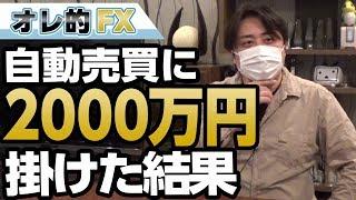 FX、自動売買に2000万円掛けた結果、すごい事になった。 thumbnail