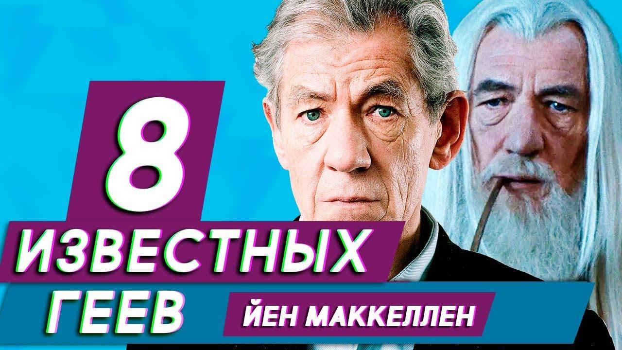 Все геи шоубизнеса россии на сегодня