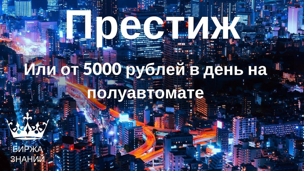 Курс Престиж - заработок от 5000 рублей в день на полуавтомате.
