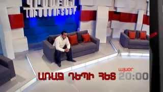 Kisabac Lusamutner anons 11.03.15 Araj Depi Het