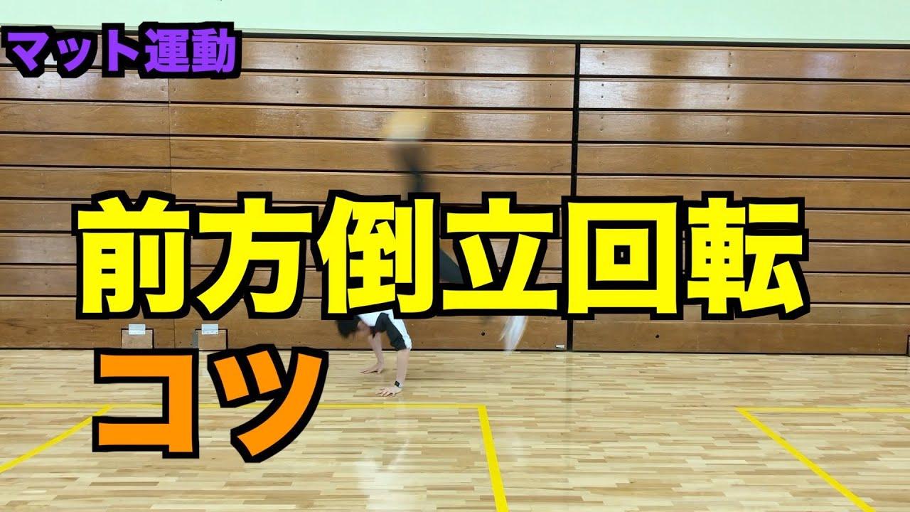 転回】前方倒立回転跳びの3つのコツ!【ハンドスプリング】 - YouTube
