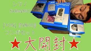 『ロードバイク好き必見!』シマノ(Shimano) 「105」『5800系』大開封じゃー!ヽ(・∀・)ノ #1