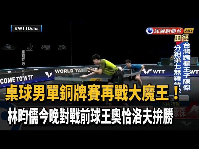 銅牌賽再戰大魔王 林昀儒對戰前球王奧恰洛夫-民視新聞