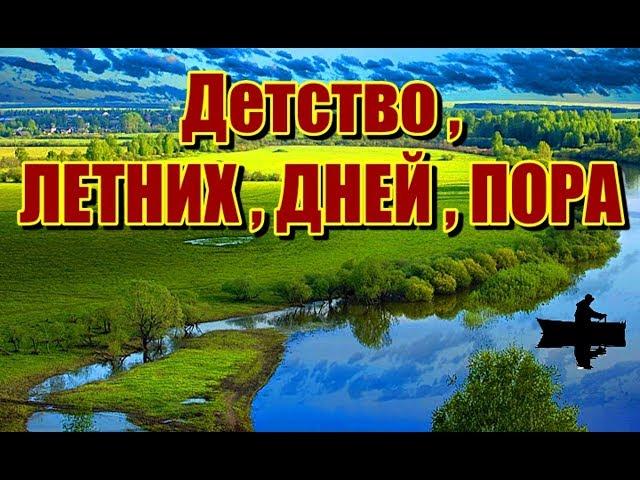 Детство,летних,дней,пора! (ДЕБЮТ ПЕСНИ)  - Алексей Доктор Леший -  бард