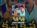 Krishna Krishna Full Movie | S V Sekhar, Sukanya, Ramesh Khanna | S V Sekar | S A Rajkumar