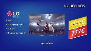 Τηλεόραση LG | Euronics Greece
