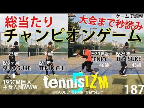 テニス・チャンピオンゲーム23歳~46歳テニス歴3ヶ月~30年ごちゃまぜの真剣勝負tennisism187