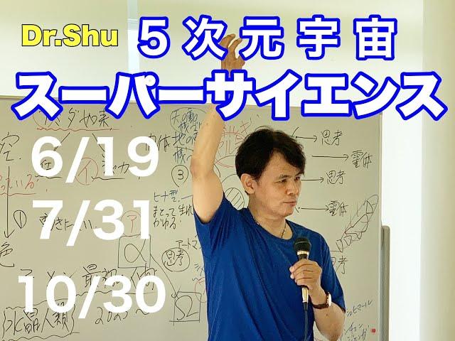 Dr.Shuの5次元宇宙スーパーサイエンス