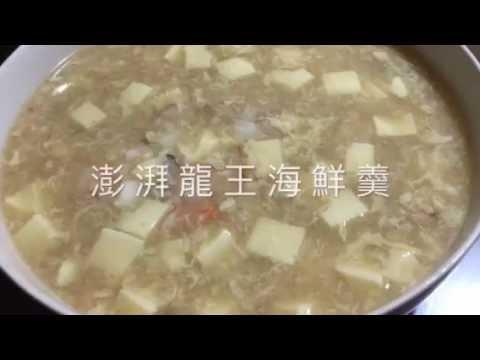 超澎湃龍王海鮮羹