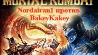 Mortal Kombat 9 (Nordairan1(Я) vs BakeyKakey)