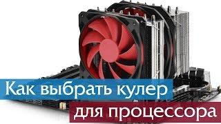 Как выбрать кулер для процессора(Как выбрать систему охлаждения для процессора, чем различаются кулера и на что обратить внимание при выбор..., 2015-09-17T12:06:10.000Z)