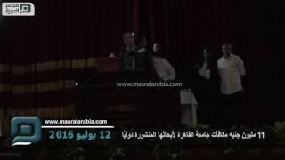 بالفيديو| 11 مليون جنيه مكافآت جامعة القاهرة لأبحاثها المنشورة دوليًا