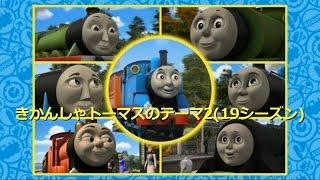 きかんしゃトーマスのテーマ2(19シーズン) / Engine Roll Call Season19(Japanese) thumbnail