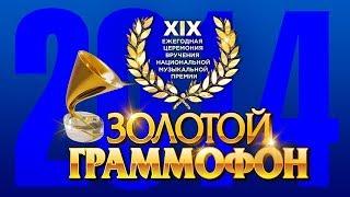 Золотой Граммофон XIX Русское Радио 2014 (Full HD)
