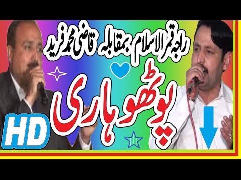 pothwari sher 2017 ᴴᴰ || Raja Qamar ul Islam vs Qazi Fareed || SK Online Studio HD